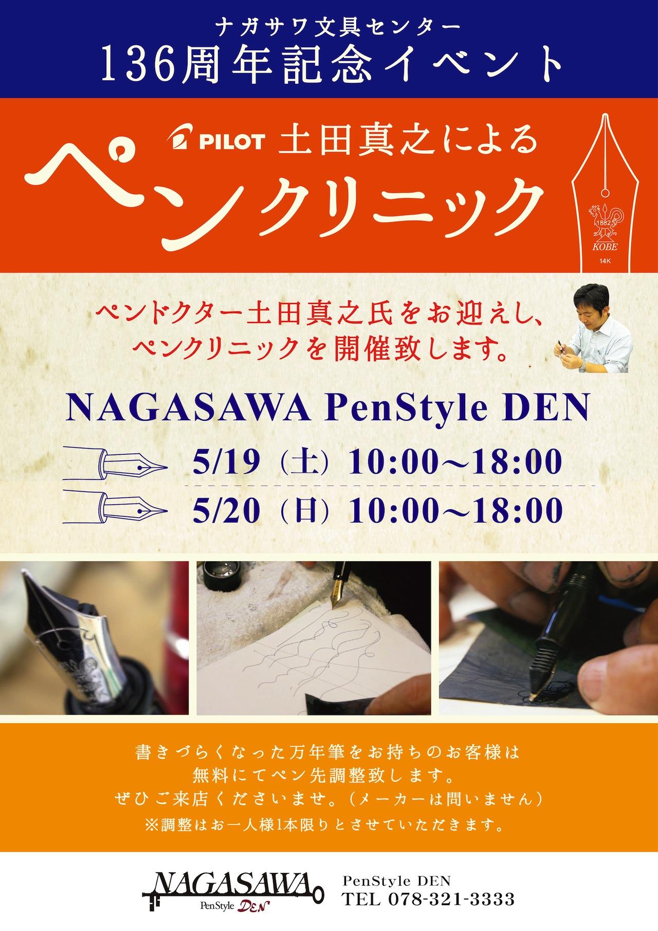 ペンドクター 土田真之によるペンクリニック |NAGASAWA PenStyle DEN