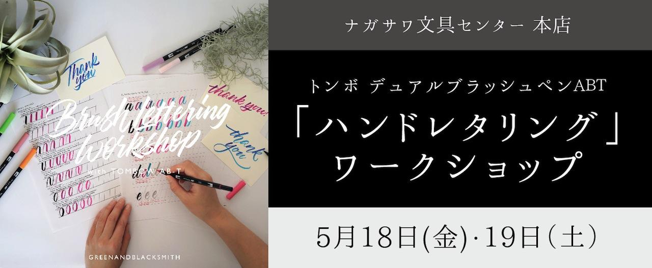 某番組の題字を手掛ける人気デザイナー小泉 遼氏によるワークショップ