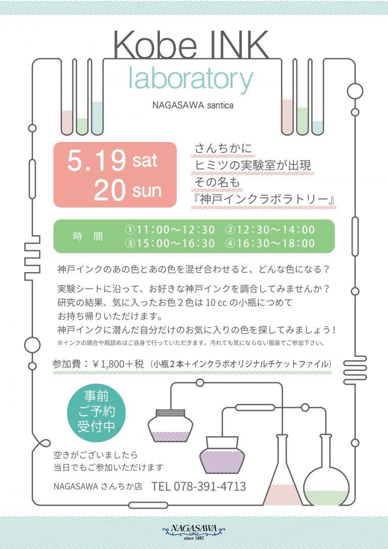 さんちか店で人気のイベント『神戸インクラボラトリー』を開催!インク沼フェアも開催中です!