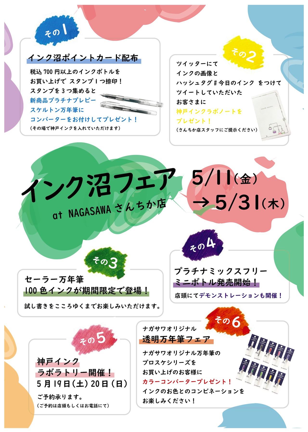 インク沼フェア開催中! | NAGASAWAさんちか店