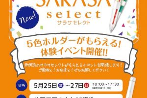 【文具の市 ワークショップ 8】サラサセレクト新発売!カスタマイズ体験会