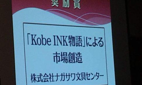 第10回日本マーケティング大賞表彰式