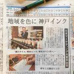 地域を色に Kobe INK物語