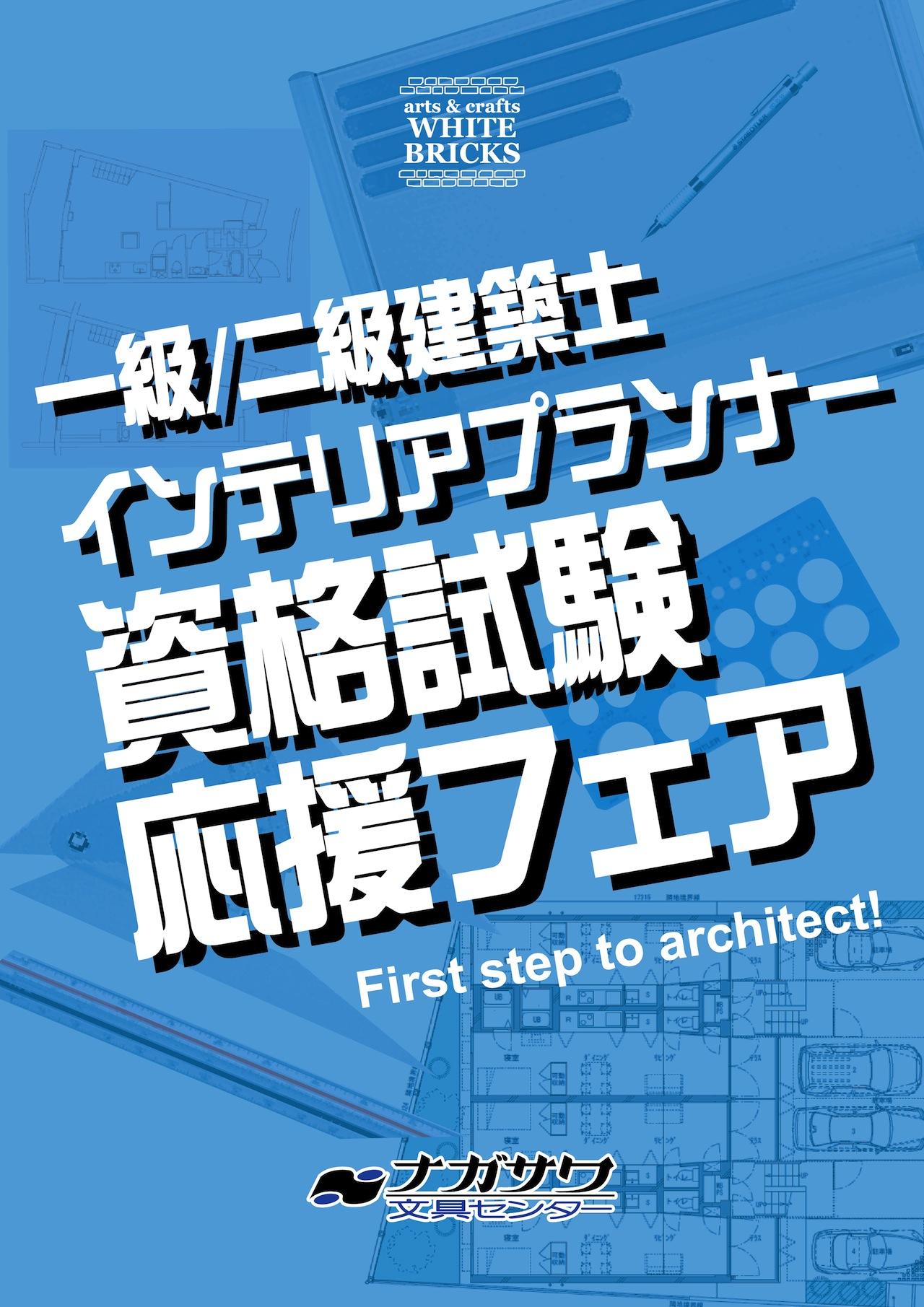 【本店】一級/二級建築士 インテリアプランナー 資格試験 応援フェア