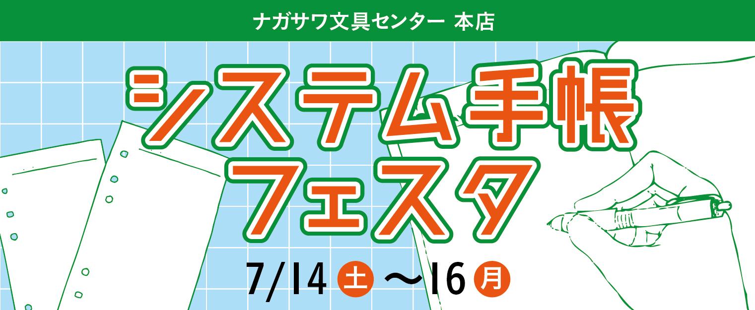 【本店】業界初!第1回『真夏のシステム手帳フェスタ』開催!!