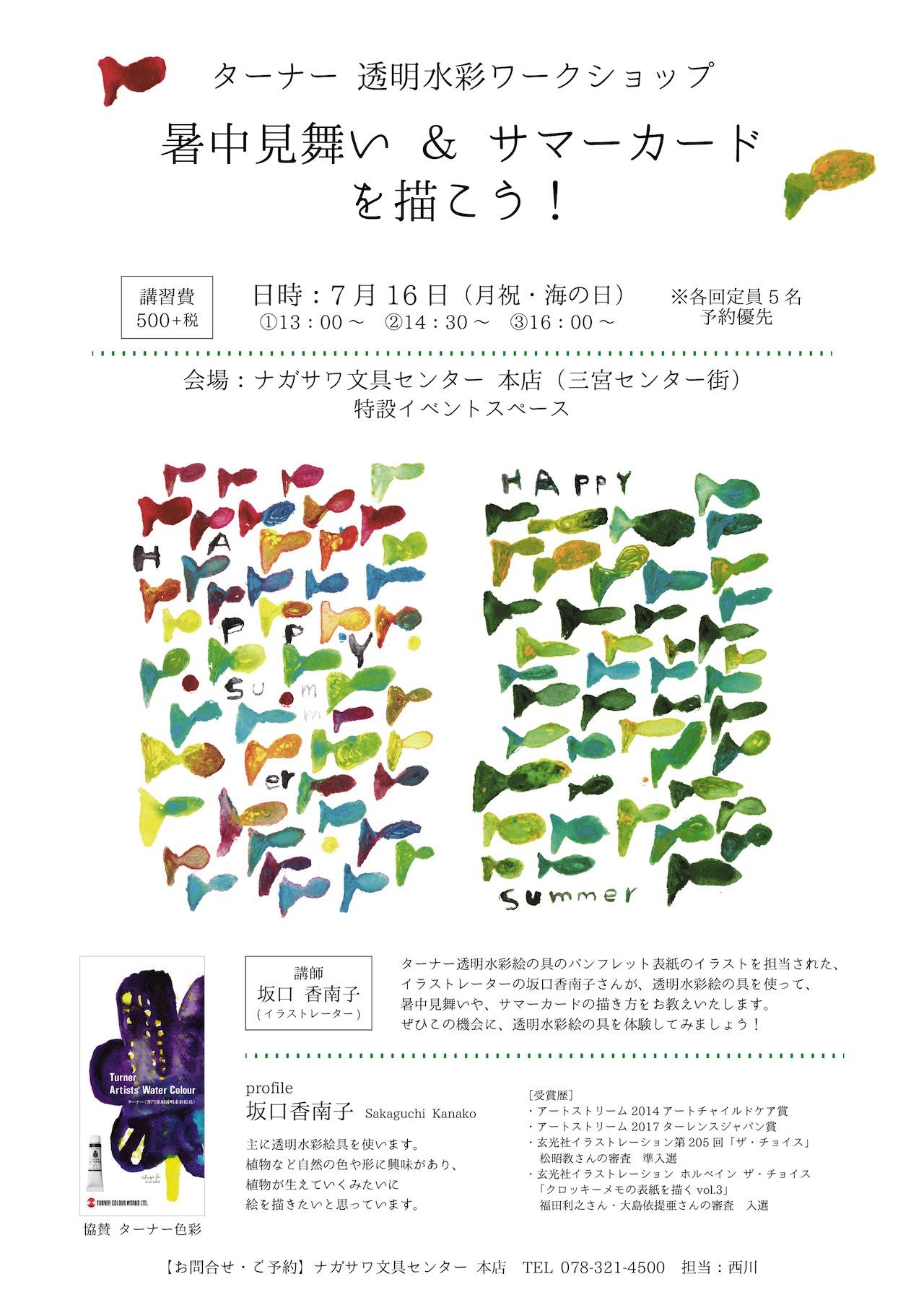 【本店】透明水彩絵の具を使って暑中見舞い・サマーカードを描こう