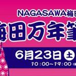 小日向京のひねもす文房具|第百四十七回「梅田万年筆フェス 2018 at NAGASAWA梅田茶屋町店《その2》」