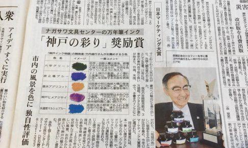 神戸の彩り