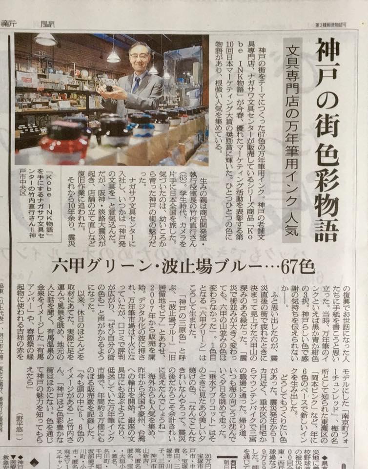 神戸の街 67の色彩物語