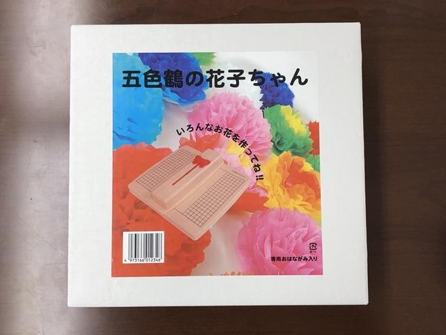 花子ちゃんはおはながみ作成のプロフェッショナル!超簡単におはなかざりができるんです!!