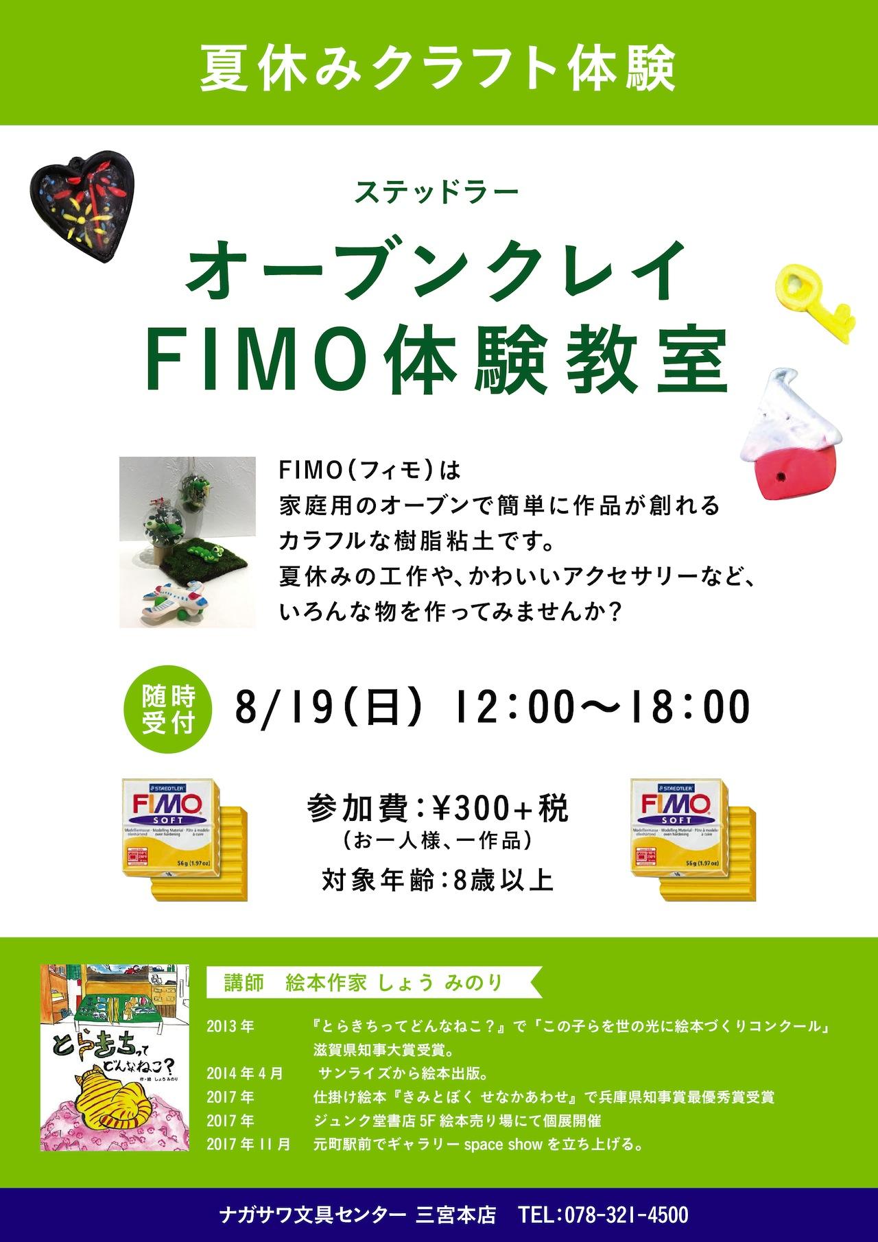 【本店】FIMOで手軽に簡単にアクセサリーや小物を作りましょう!