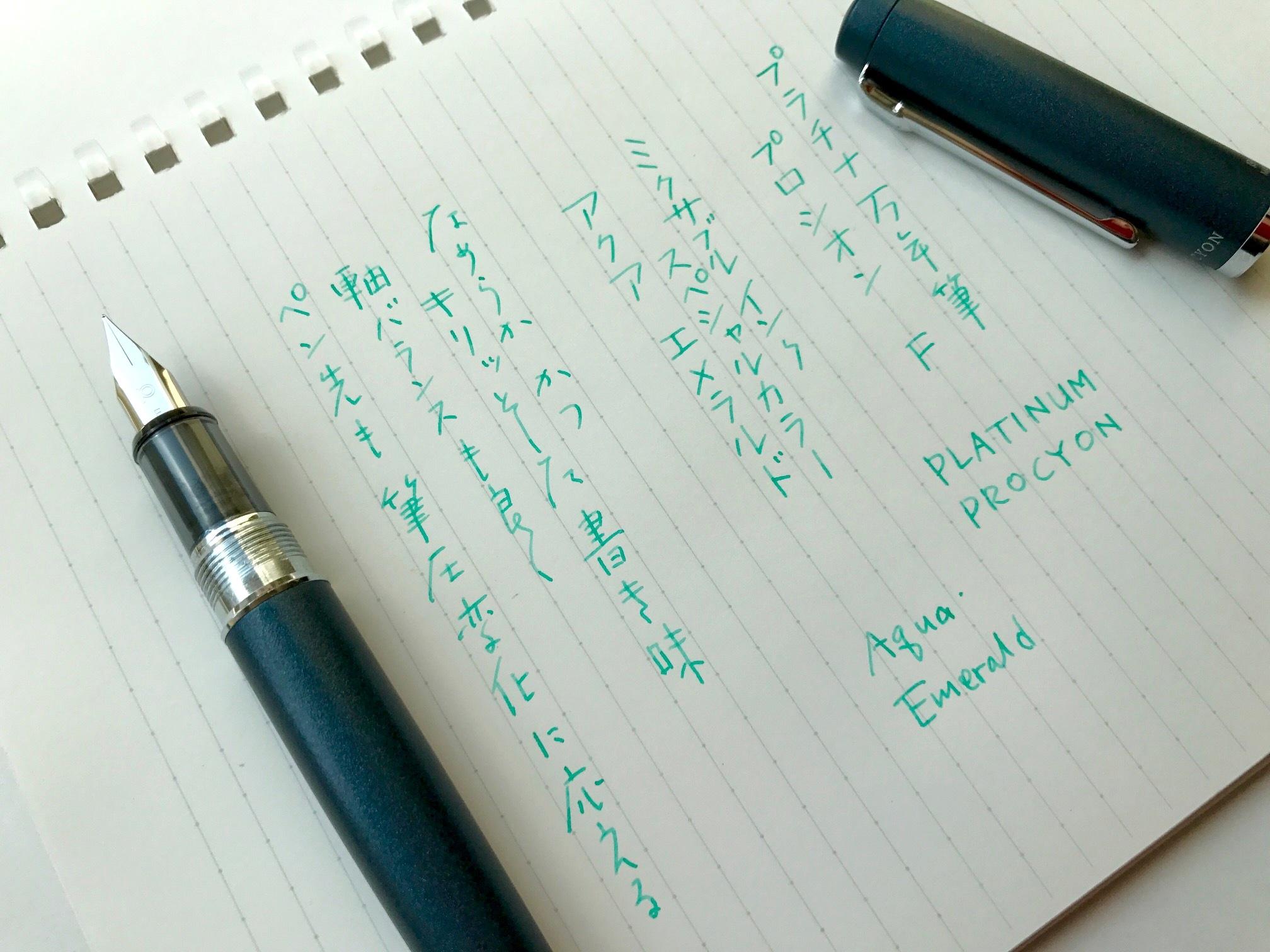 小日向京のひねもす文房具|第百五十三回「プラチナ万年筆 PROCYON(プロシオン)」