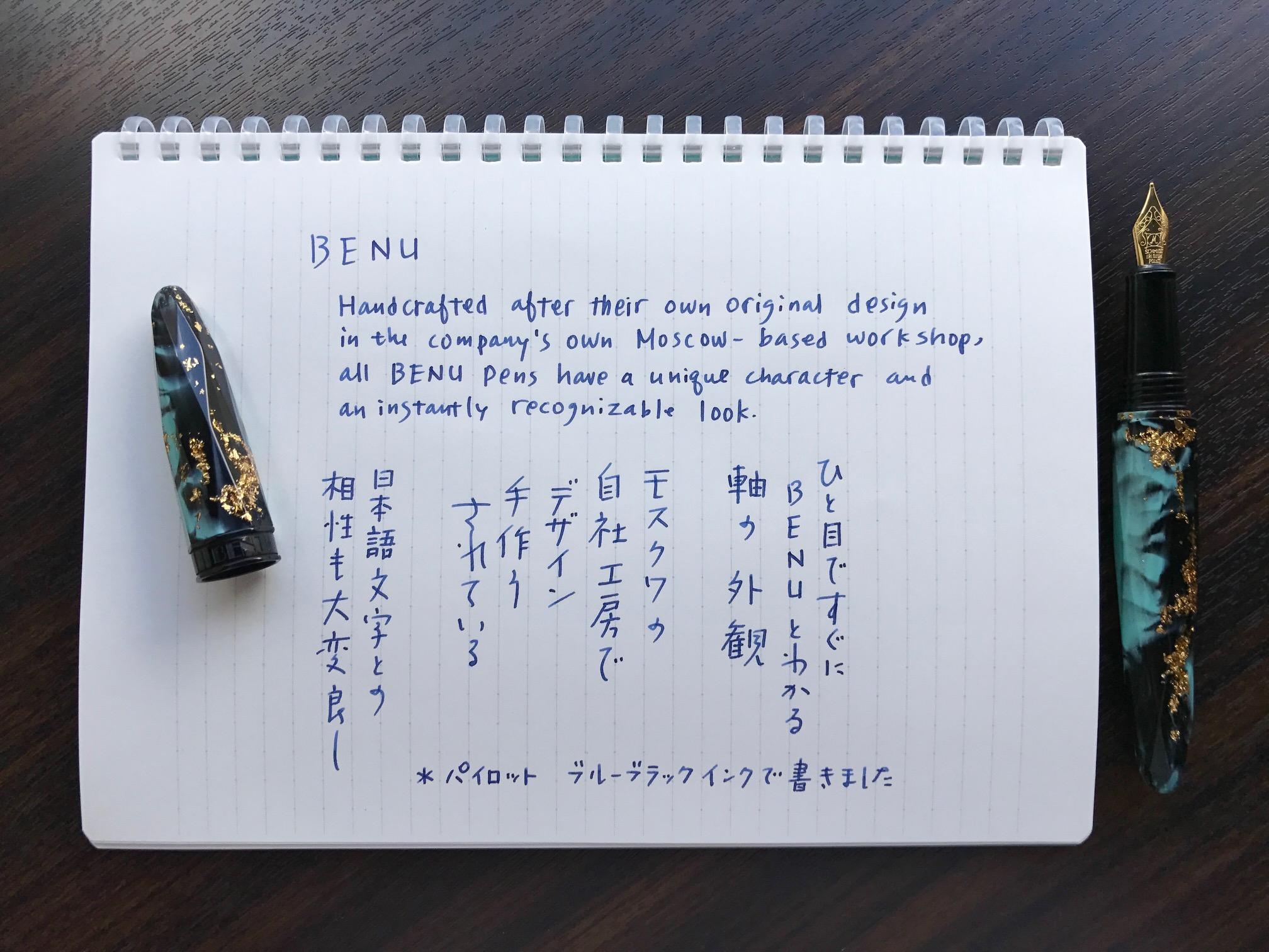 小日向京のひねもす文房具|第百五十六回「ロシアの万年筆・BENU(ベニュー)」