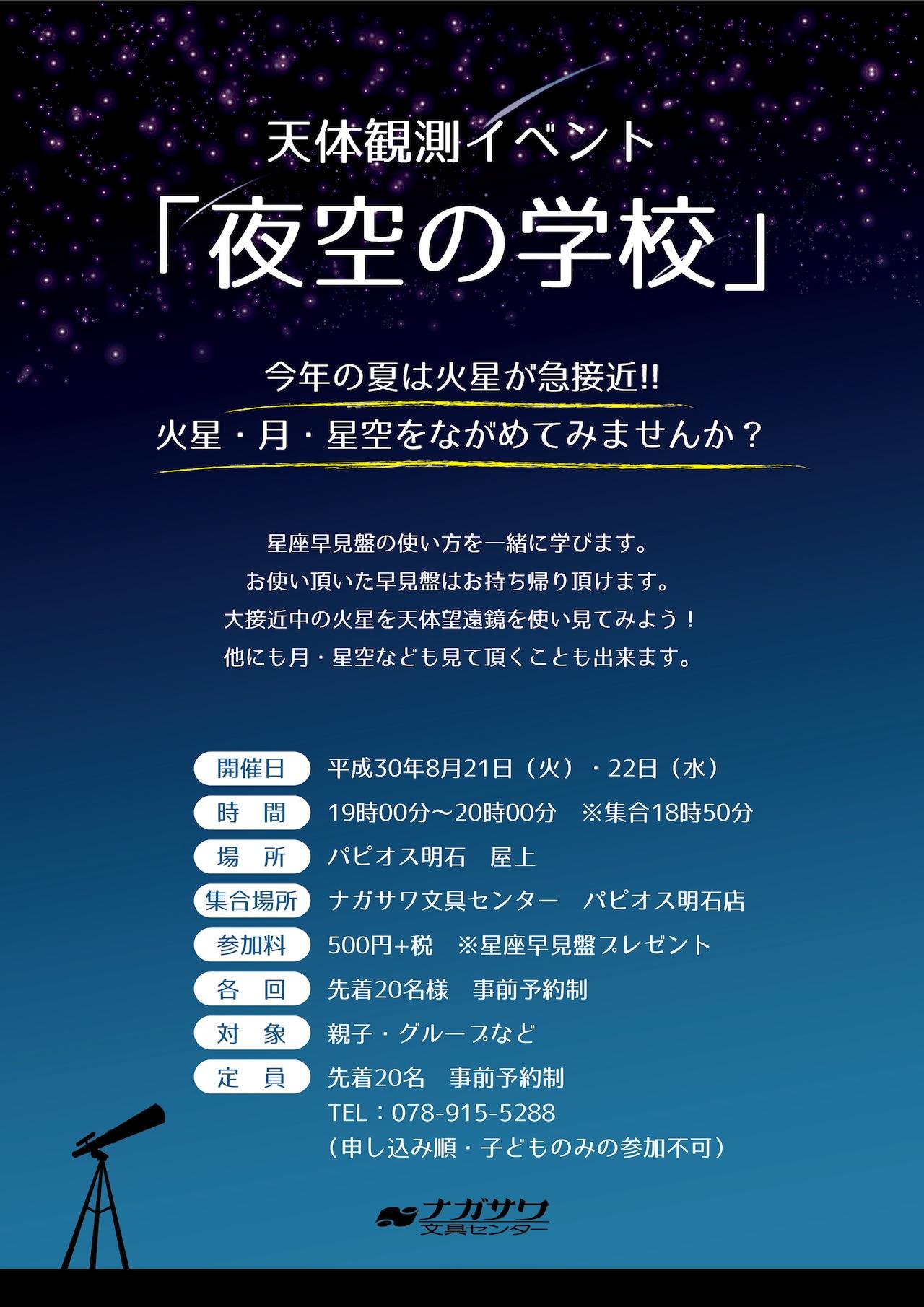【パピオス明石店】天体望遠鏡で夏の星空を観測しませんか?