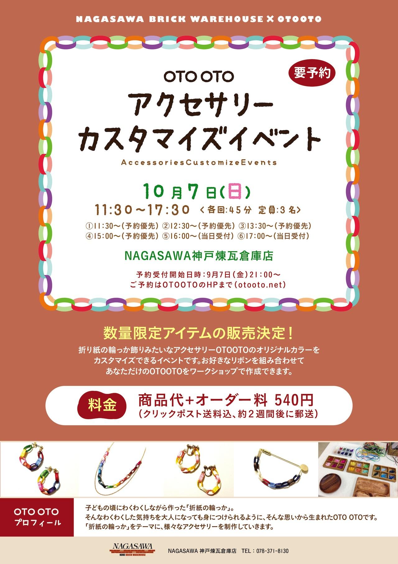 【神戸煉瓦倉庫店】OTO OTO アクセサリーカスタマイズイベント