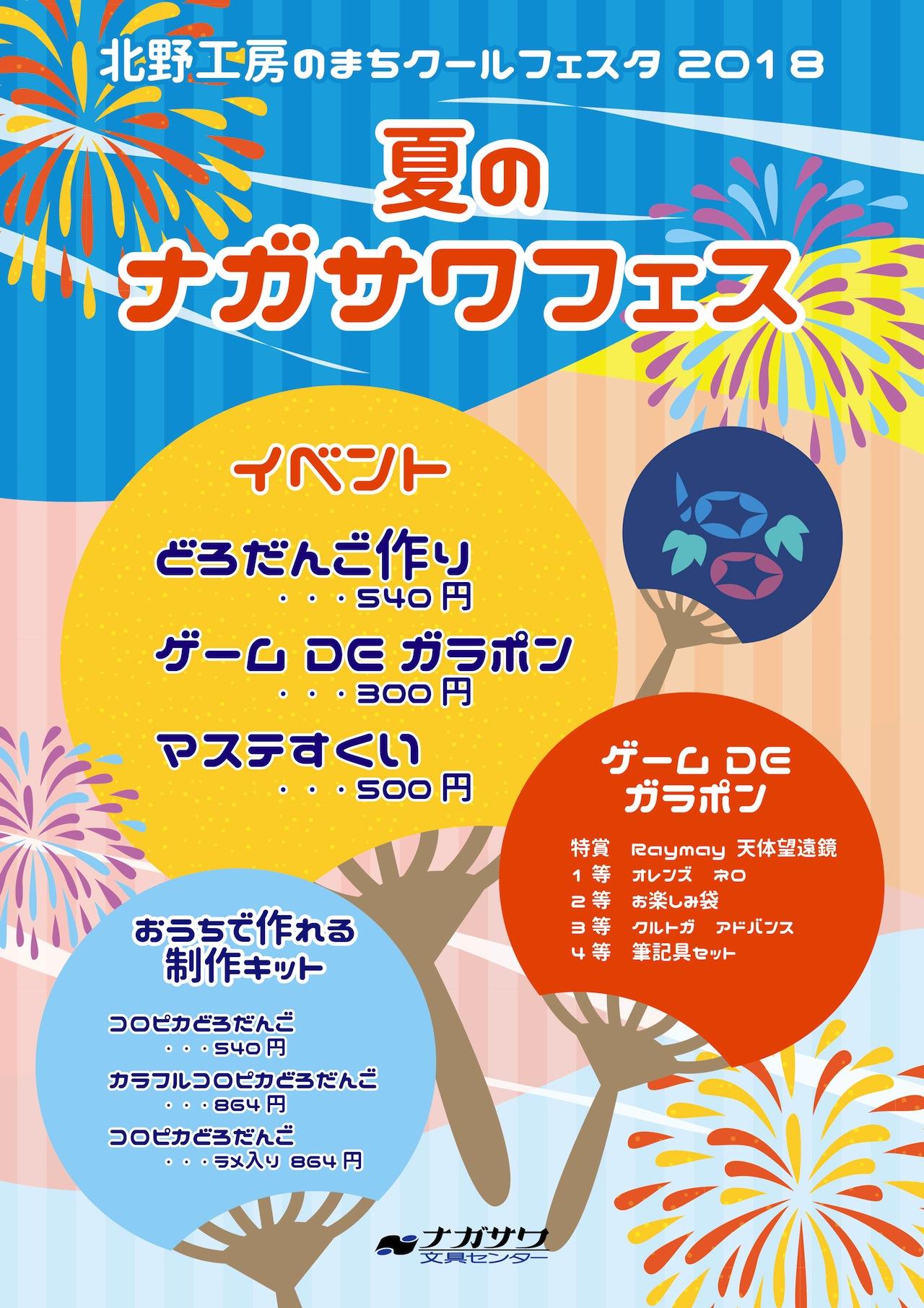 【夏祭り】夏といえばお祭り!ガラポン抽選やゲームなど楽しいイベント満載です!