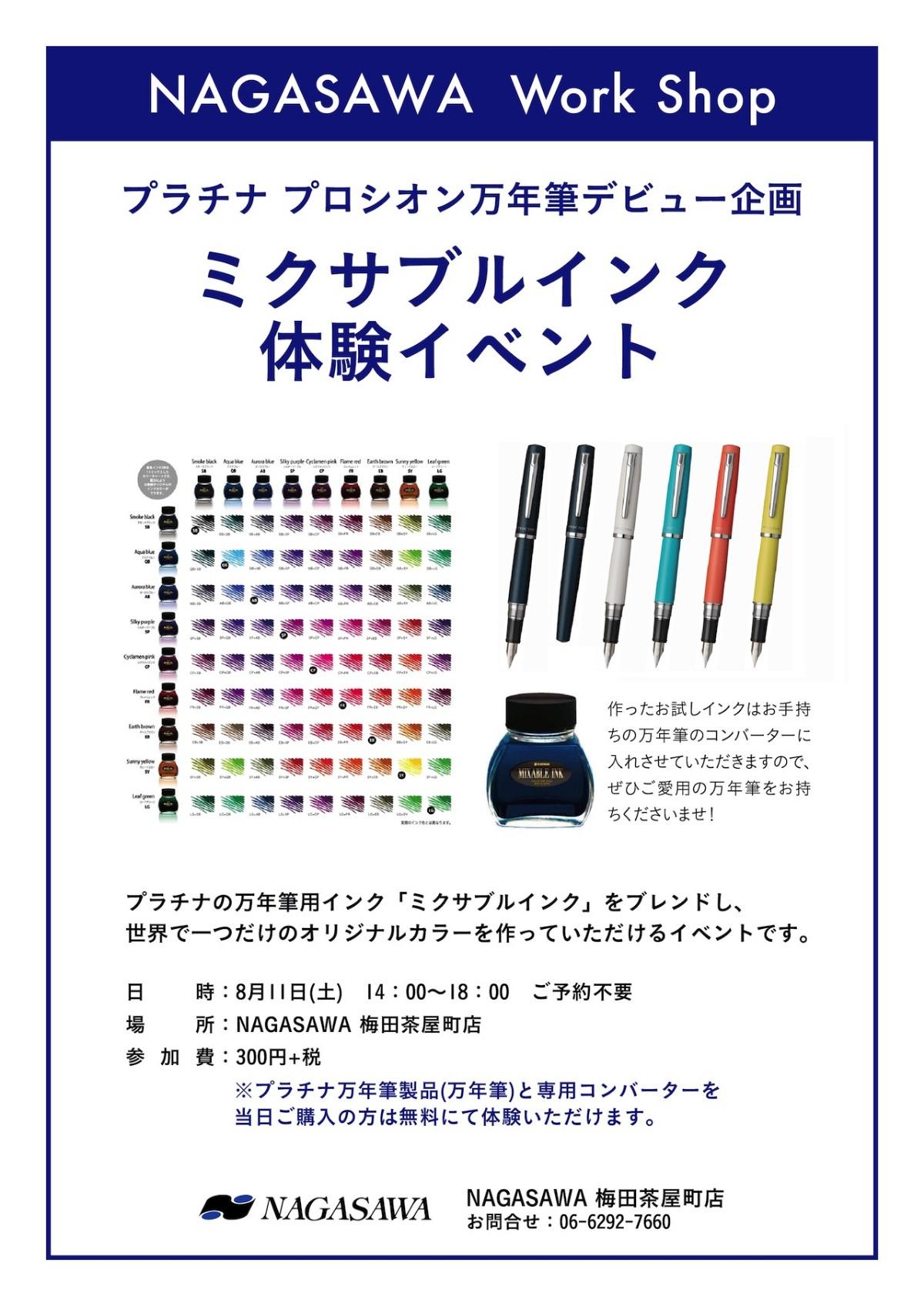 【梅田茶屋町店】好きな色はどんな色?「ミクサブルインク」で自分好みの色を作ってみませんか?