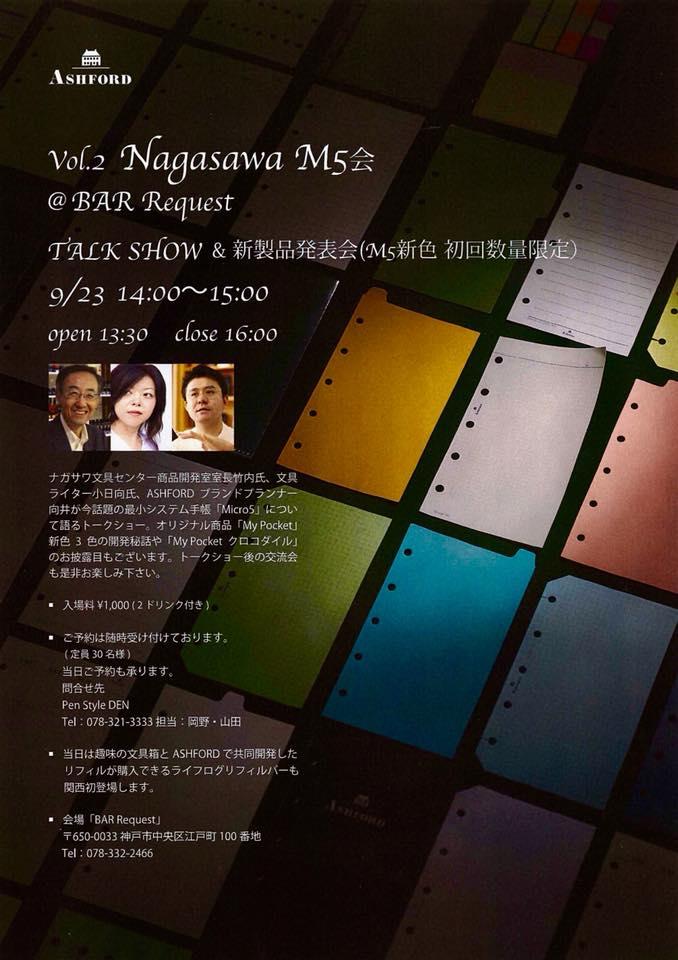 第2回 NAGASAWA M5会 開催