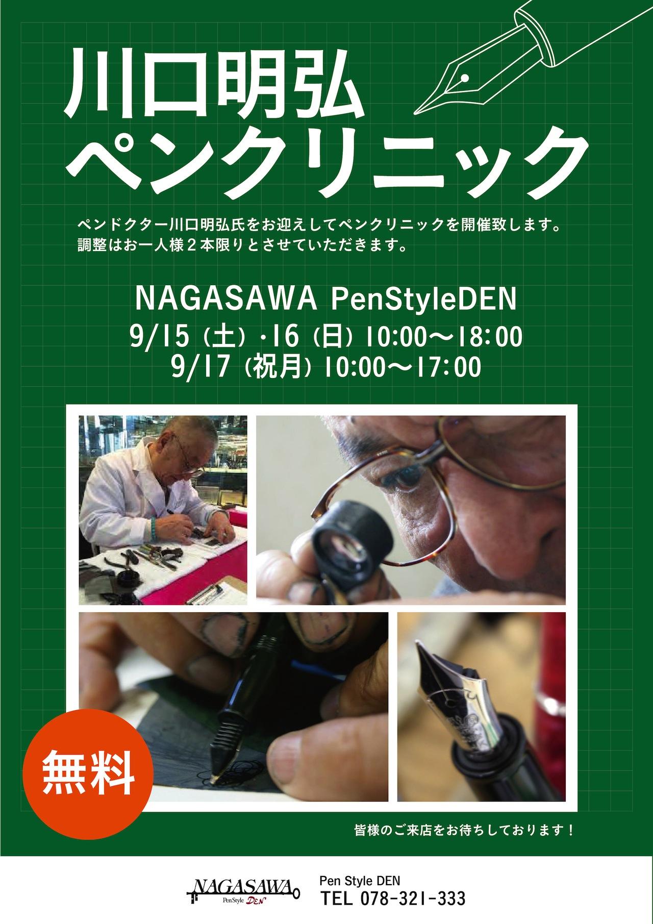 【PenStyle DEN】ペンドクター 川口明弘氏によるペンクリニックを開催します!