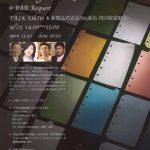小日向京のひねもす文房具|第百五十八回「Vol.2 Nagasawa M5会 at BAR Request」