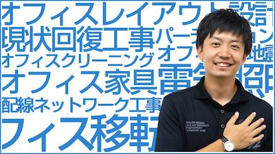 オフィスレイアウト神戸