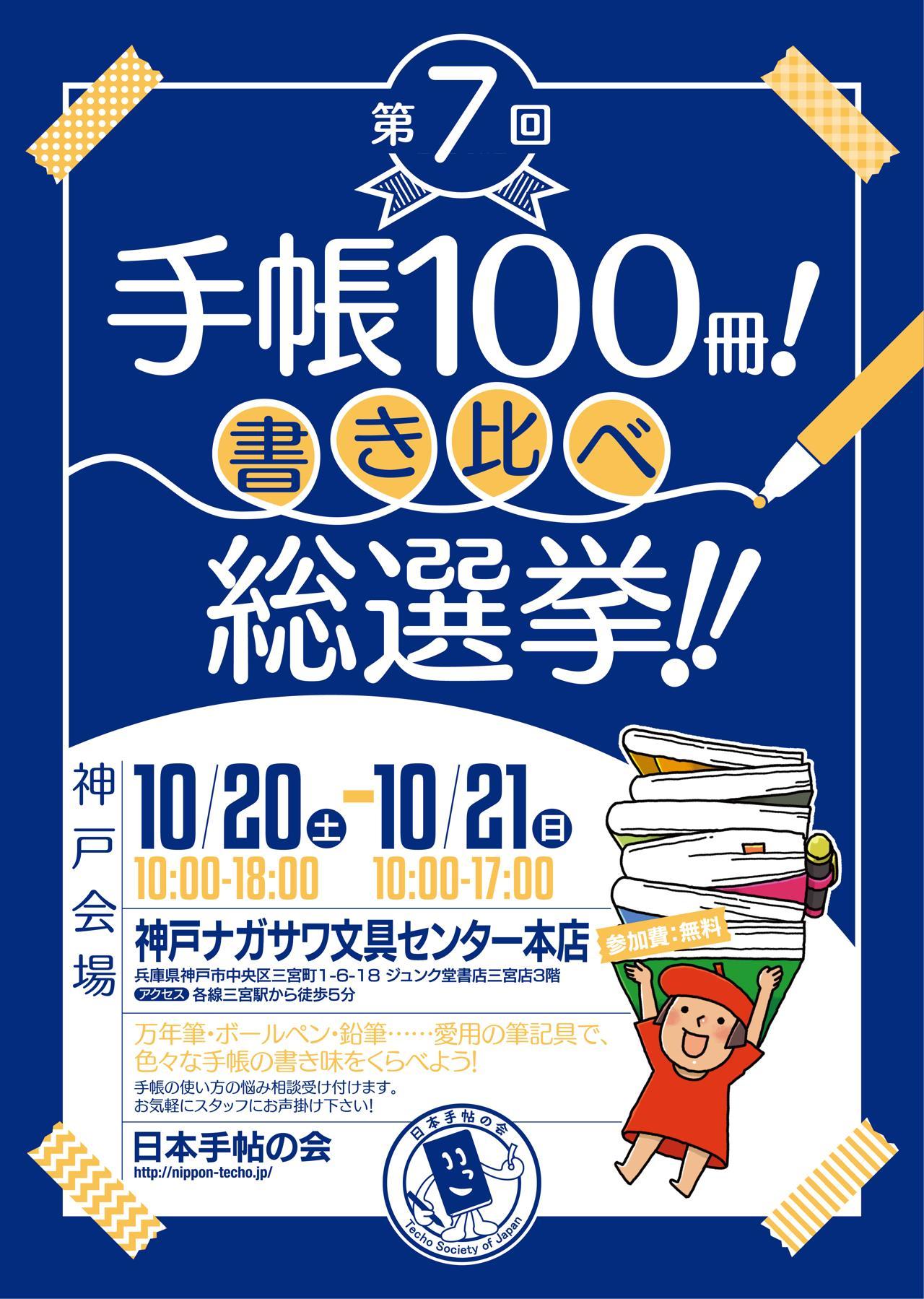 【本店】第7回 手帳100冊!書き比べ 総選挙!!手帳のお悩み解決いたします!