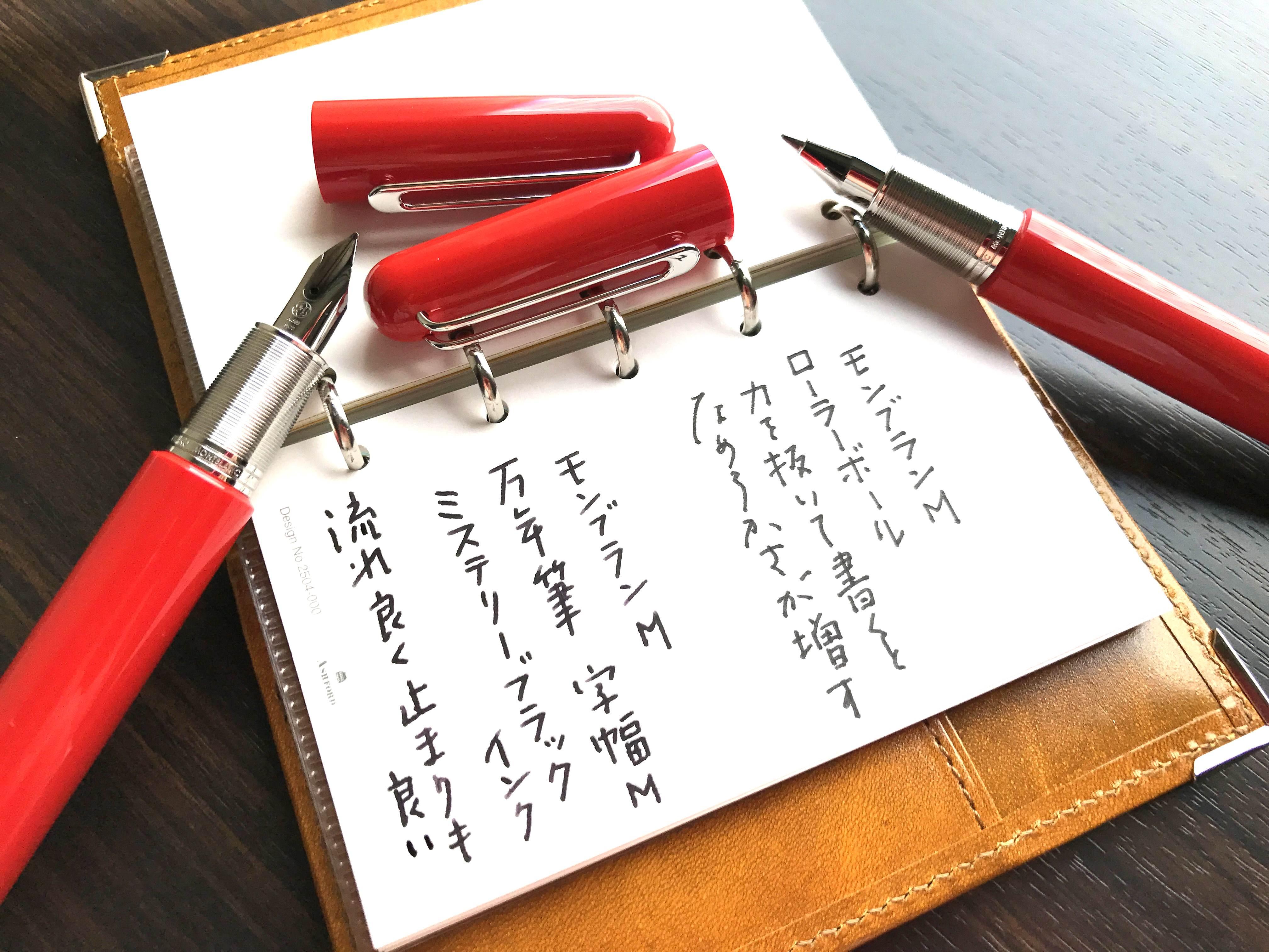 小日向京のひねもす文房具|第百六十一回「モンブラン モンブランM レッド」