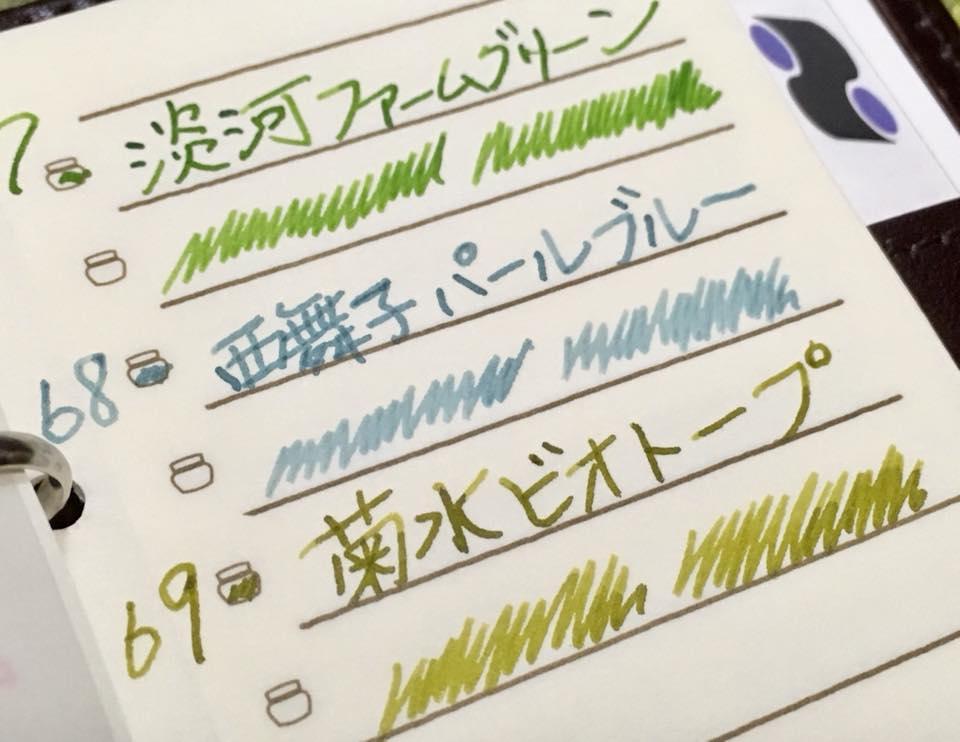 Kobe INK 69集 菊水ビオトープ
