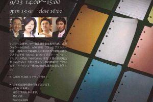 オリジナル マイポケ5手帳の新色発表