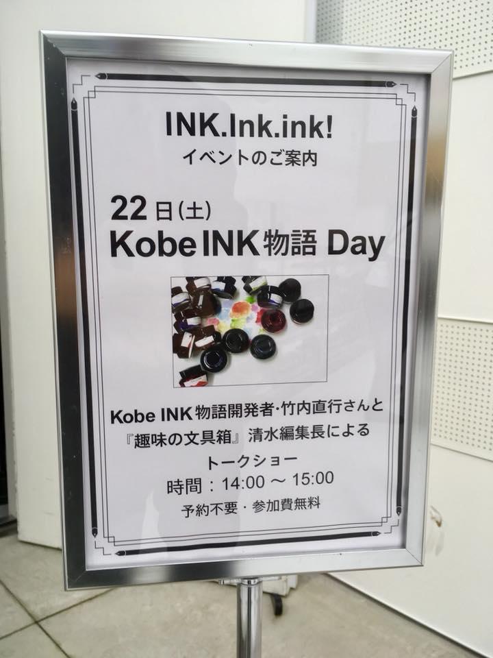 東京銀座 Itoya イベント参加