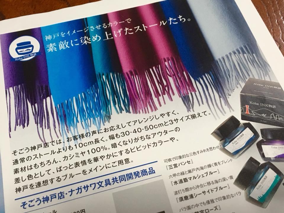 Kobe INK物語コラボ商品準備中