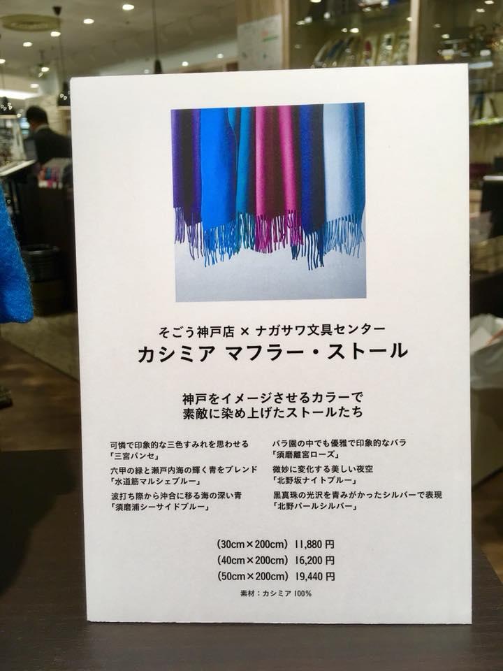 NAGASAWA さんちか店にて