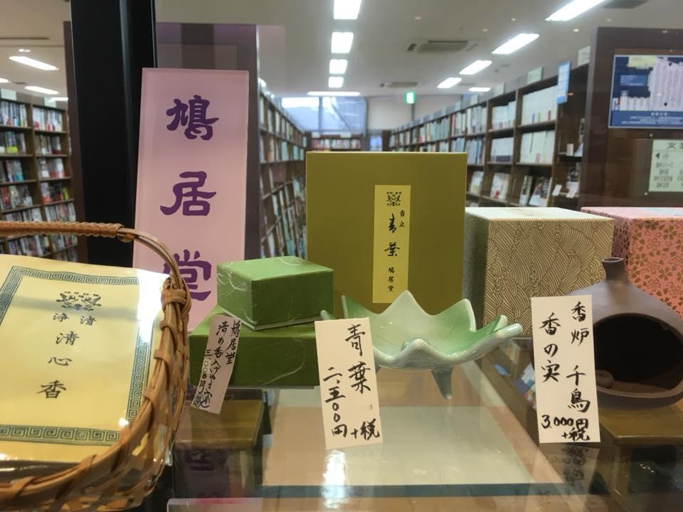 梅田茶屋町店 マイナーチェンジ