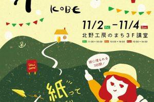 北野工房のまち・紙フェス kobe開催