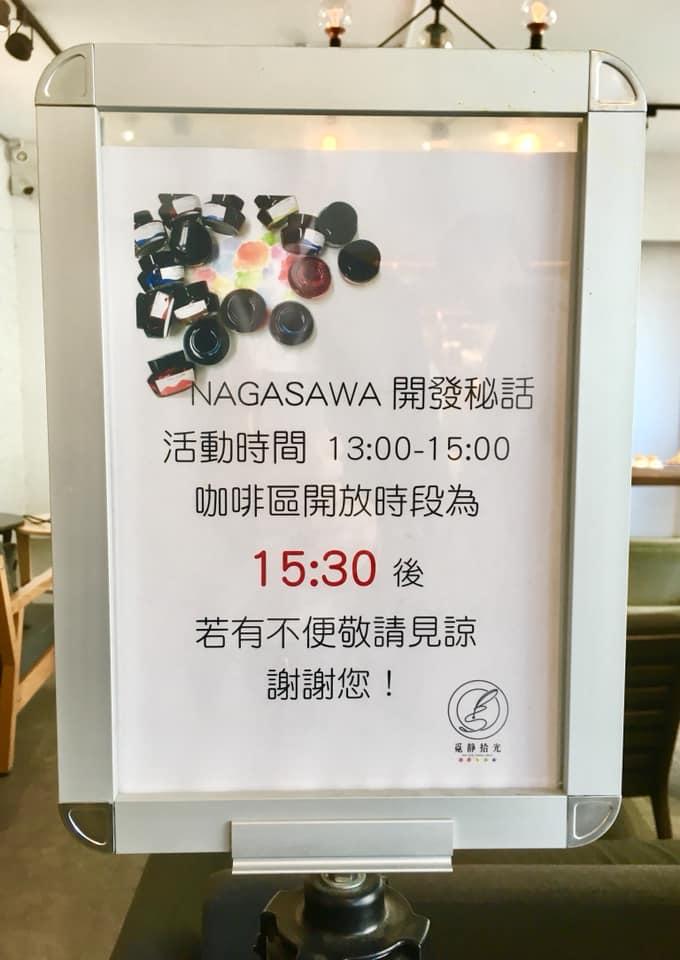 Kobe INK物語 台中講演開催