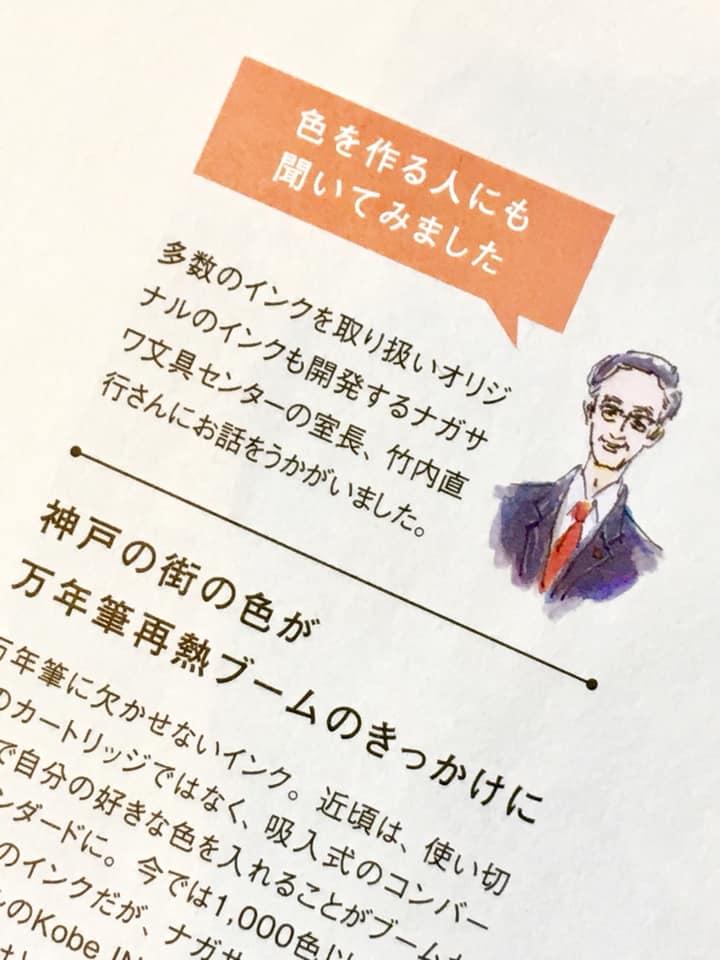 SAVVY 12月号 本屋特集号発売