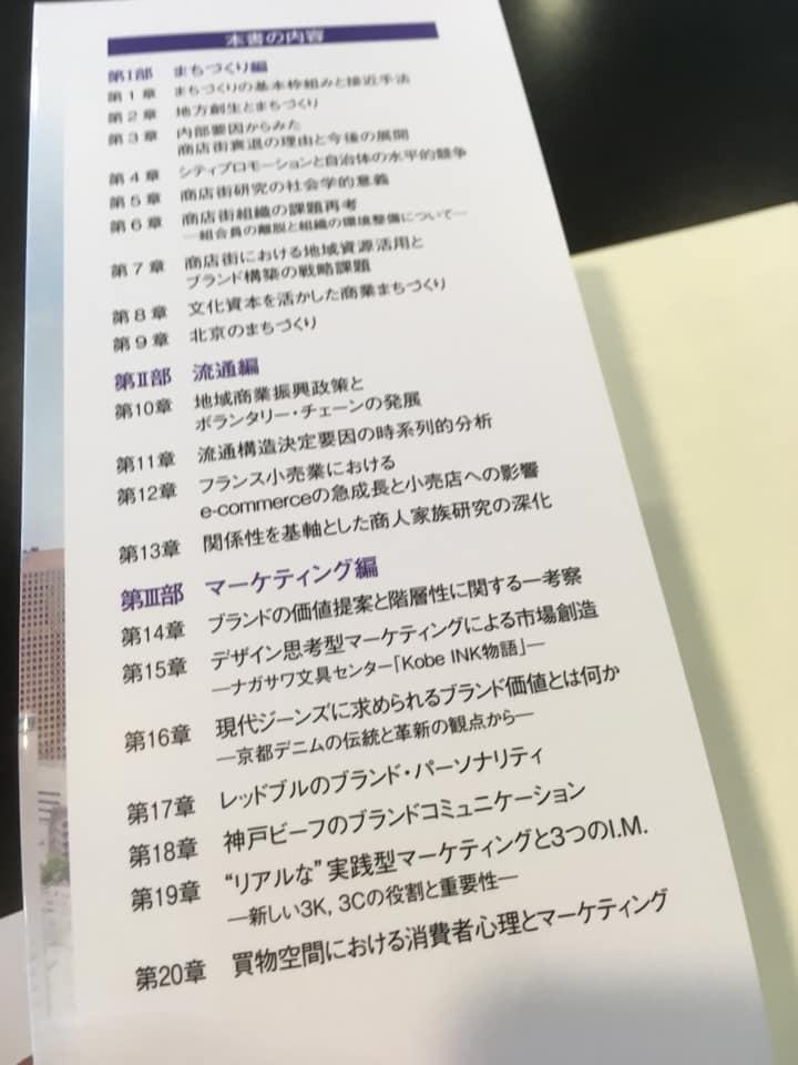 デザイン思考型マーケティングによる市場創造☆Kobe INK物語