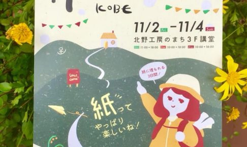 北野工房のまち☆紙フェス