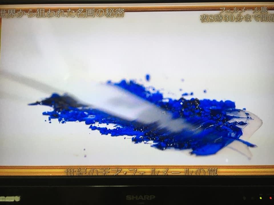 絶版品2012フェルメール ブルー