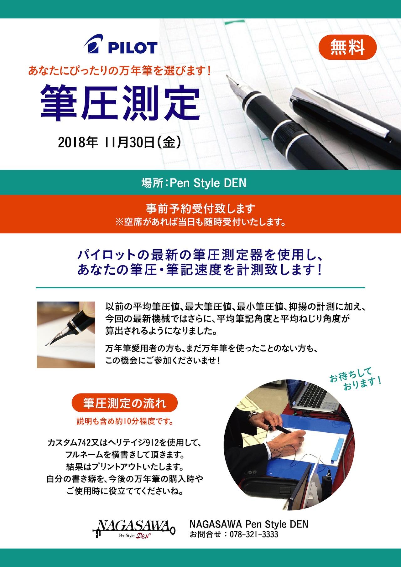 【PenStyle DEN】筆圧測定であなたにぴったりの万年筆を選びます!