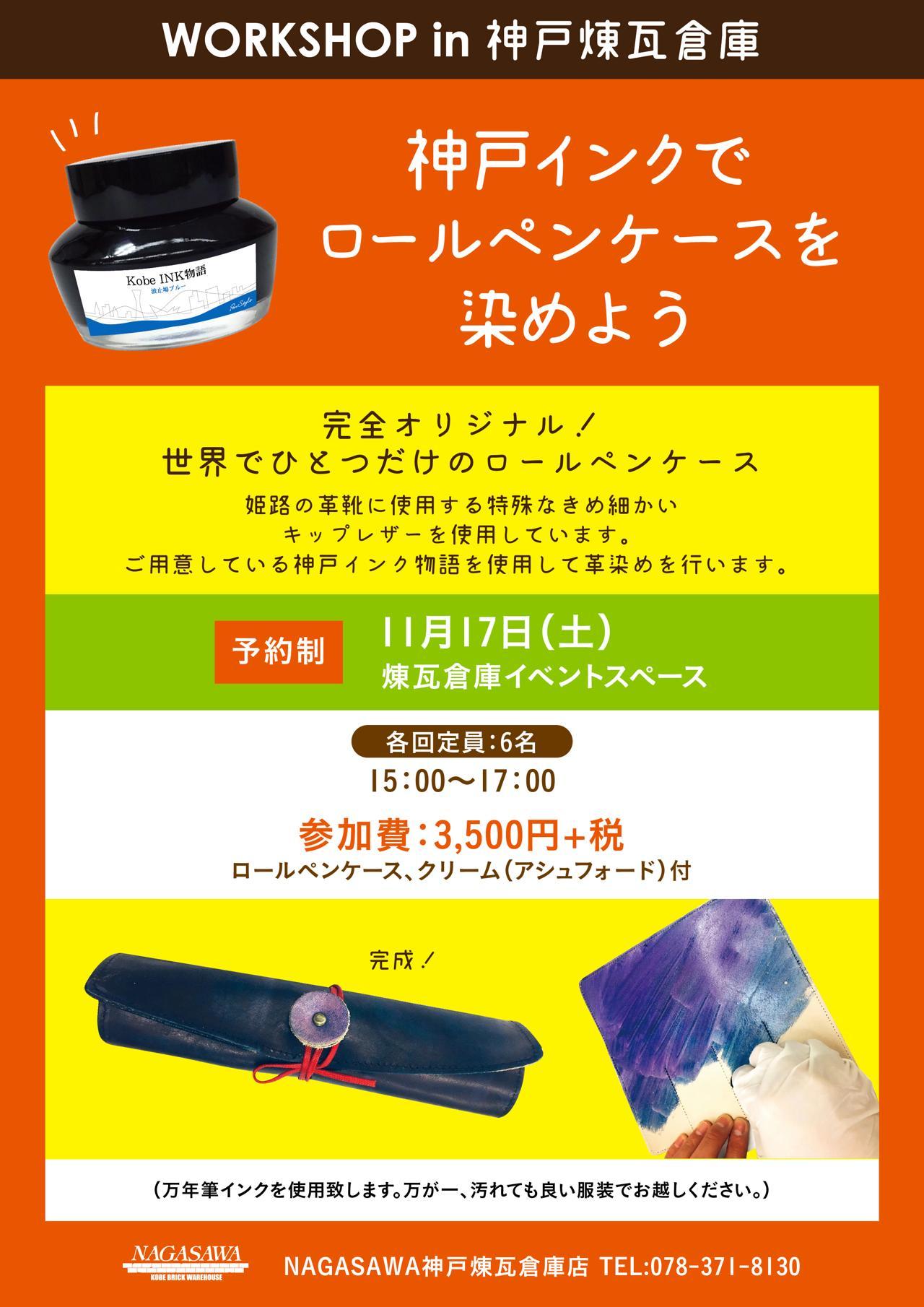 【神戸煉瓦倉庫店】Kobe INK物語を使って革製ペンケースをお好きな色に染めよう!