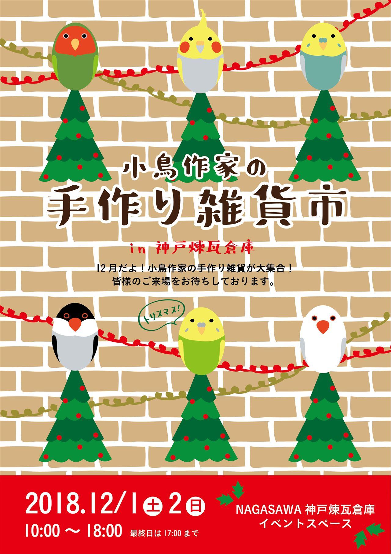 【神戸煉瓦倉庫店】鳥さん好きにはたまらないイベント!神戸ハーバーランドで開催!!