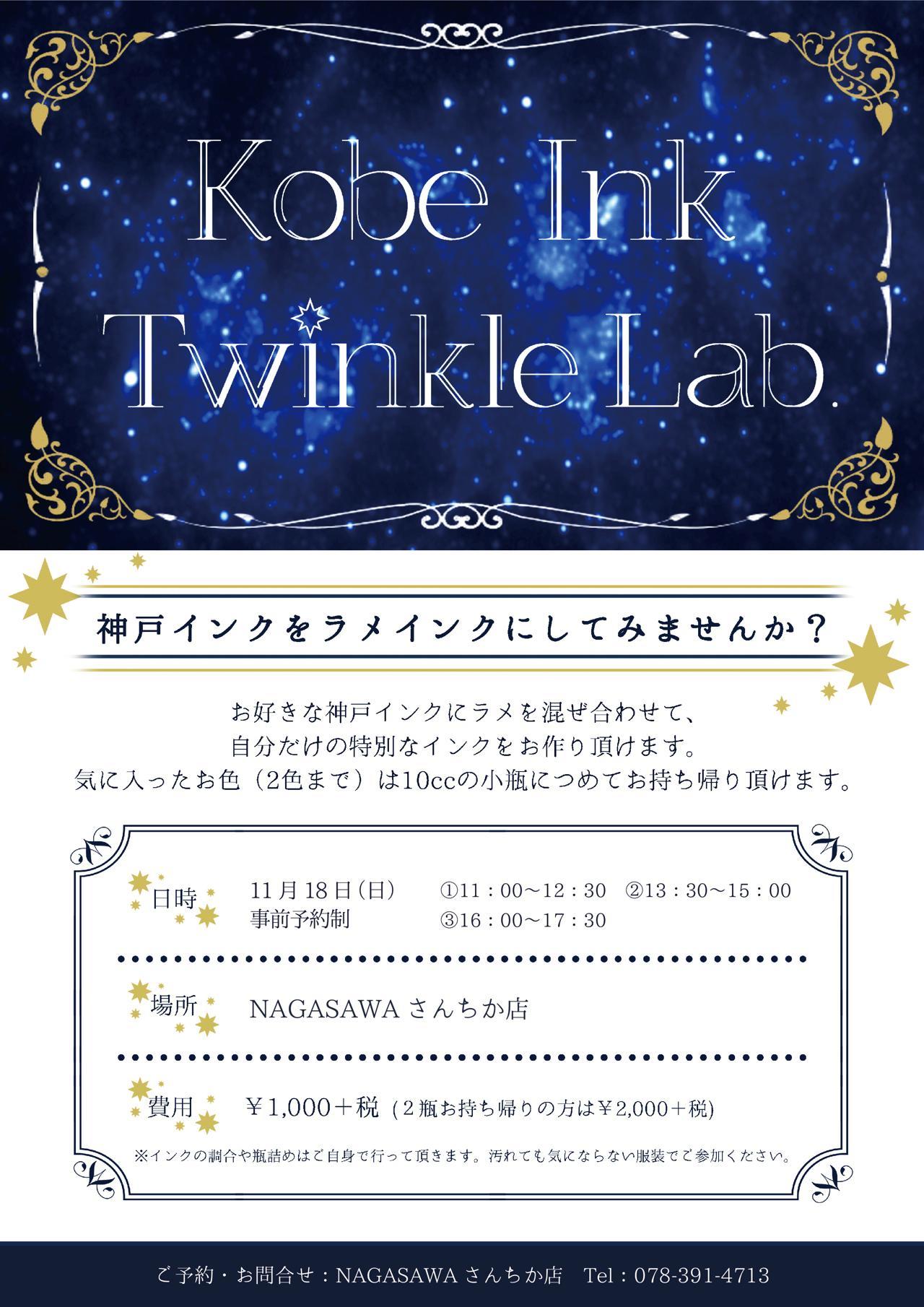 【さんちか店】「KobeINK物語」をラメインクにしませんか? |Kobe INK物語を使ったワークショップ