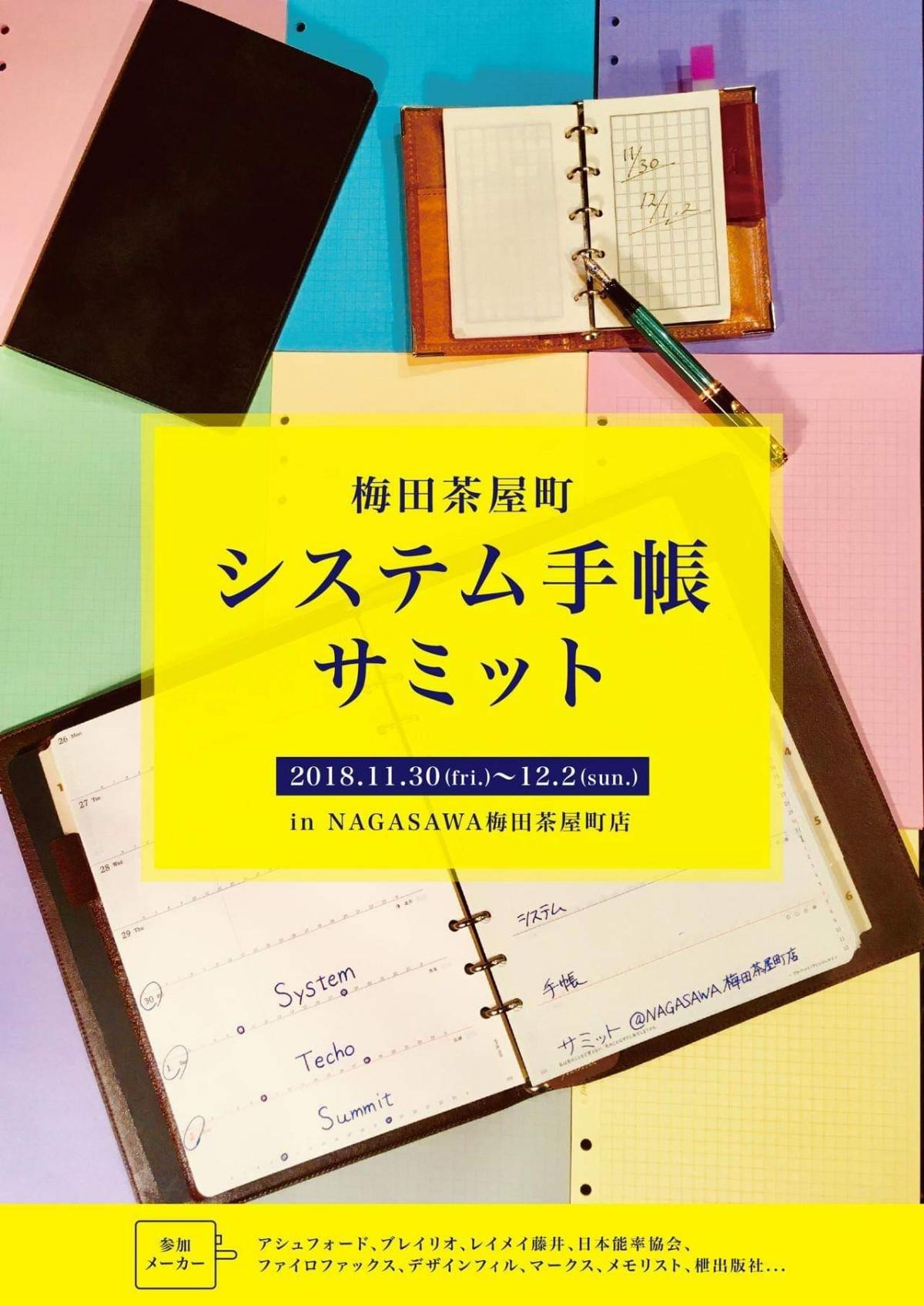【梅田茶屋町店】システム手帳愛用の方必見のイベント!システム手帳がもっと好きになる!!