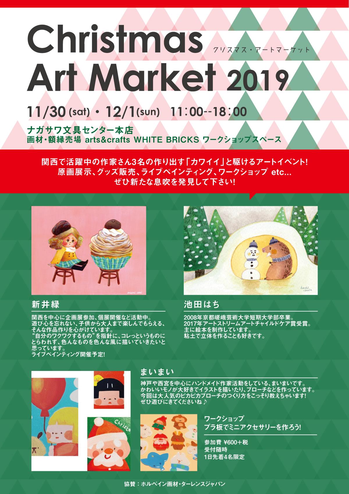 【本店】関西で活躍中の人気作家さんのミニ個展や販売会などアートイベント開催!