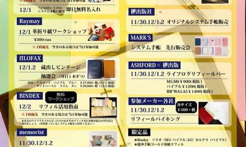 梅田にてシステム手帳サミット開催