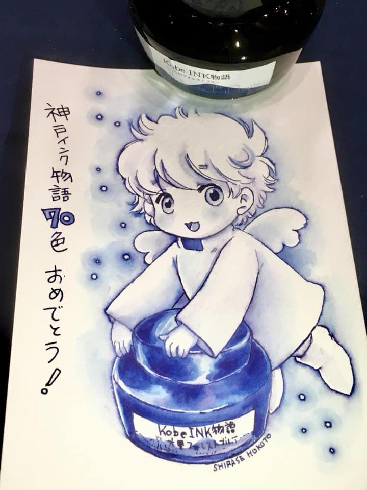 Kobe INK物語 70色目の作品