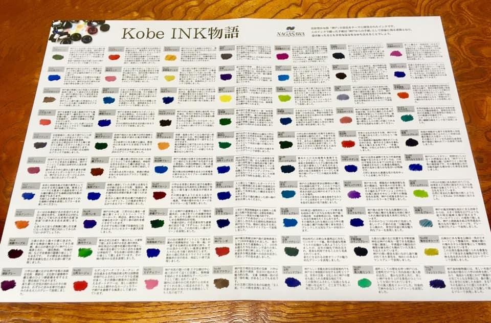Kobe INK物語 70色 色見本完成
