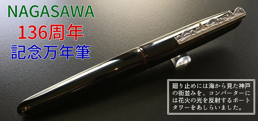 NAGASAWA136周年記念限定万年筆