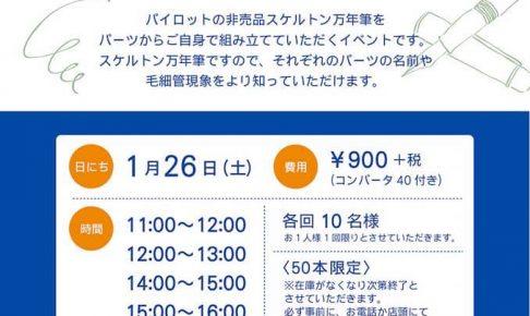 【梅田茶屋町店】パイロット 非売品スケルトン万年筆を組み立てよう!